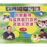 创新精神与实践能力培养名师示范课:小学五年级语文(2VCD)