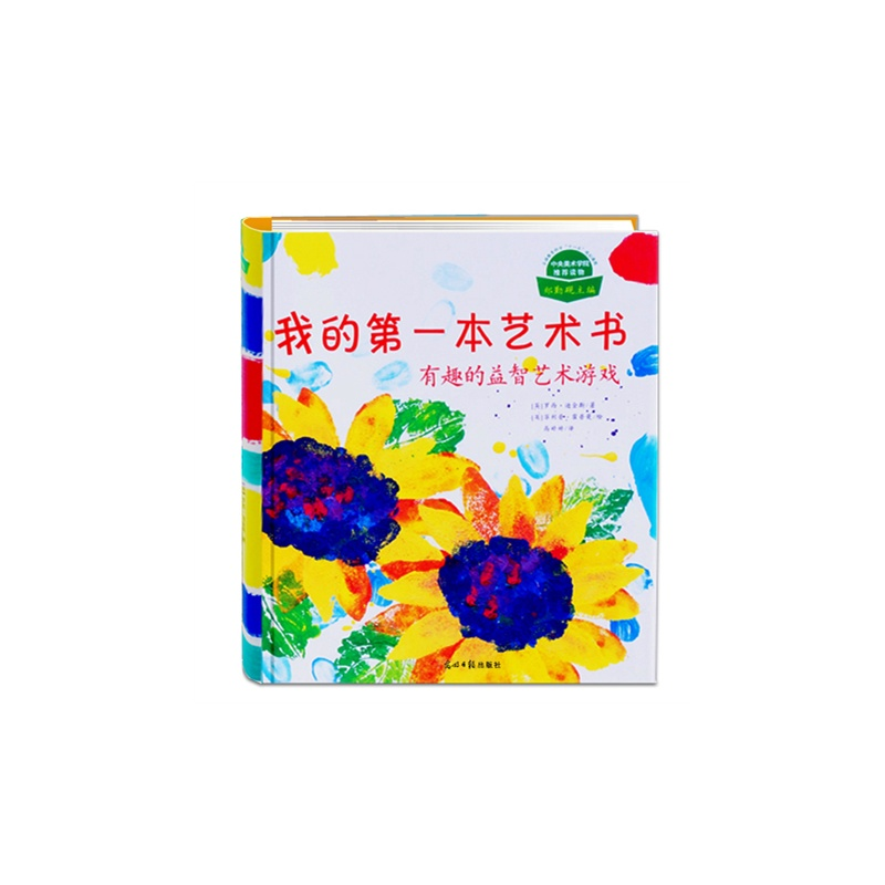 《我的第一本小学书(熟悉中国艺术图书馆基本入选小学.图片