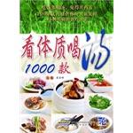 看体质喝汤1000款(国内首本标明适宜体质的汤谱)