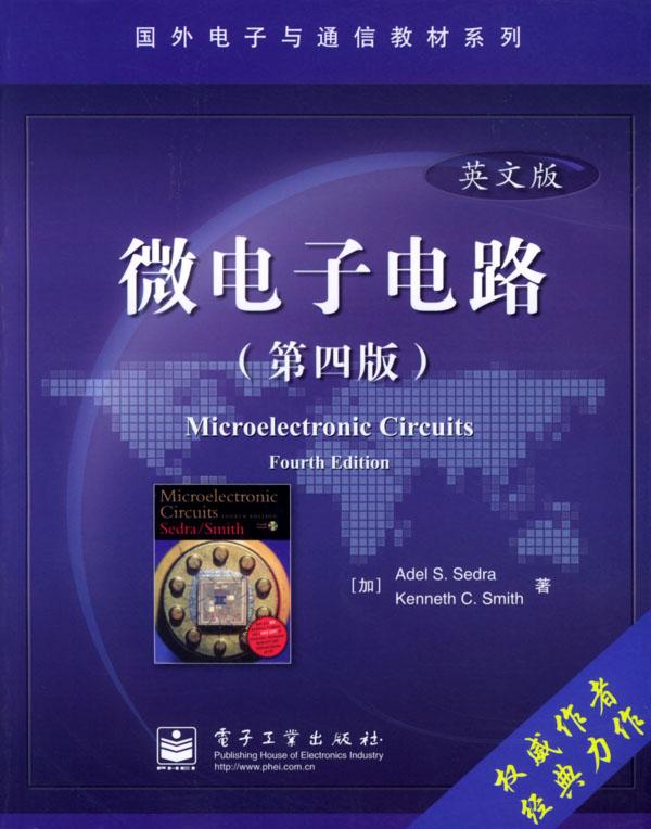 微电子电路(第四版·英文版)(附光盘)