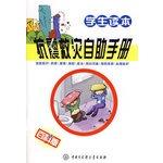 抗震救灾自助手册:学生读本(百科版)