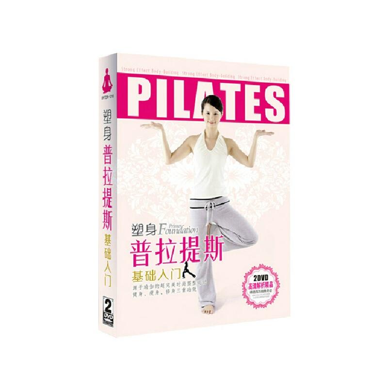 【普拉提斯光盘入门教学健身操基础正版瘦身视频教学八段锦太极图片