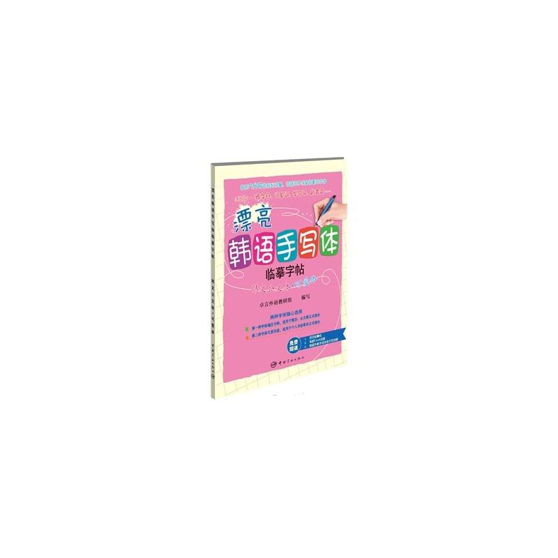《漂亮韩语手写体临摹字帖