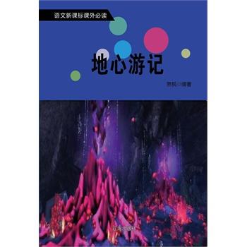 地心游记(电子书)
