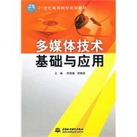 《多媒体技术基础与应用(赠1CD)(电子制品CD》封面
