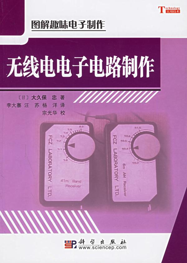 无线电电子电路制作(图解趣味电子制作)