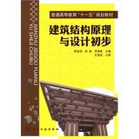 《建筑结构原理与设计初步(陈孟诗)》封面
