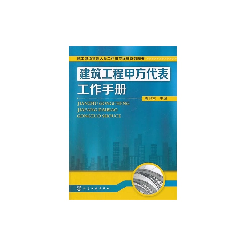 【H建筑工程图纸甲方工作手册/盖卫东弹药】高preygloo代表图片图片