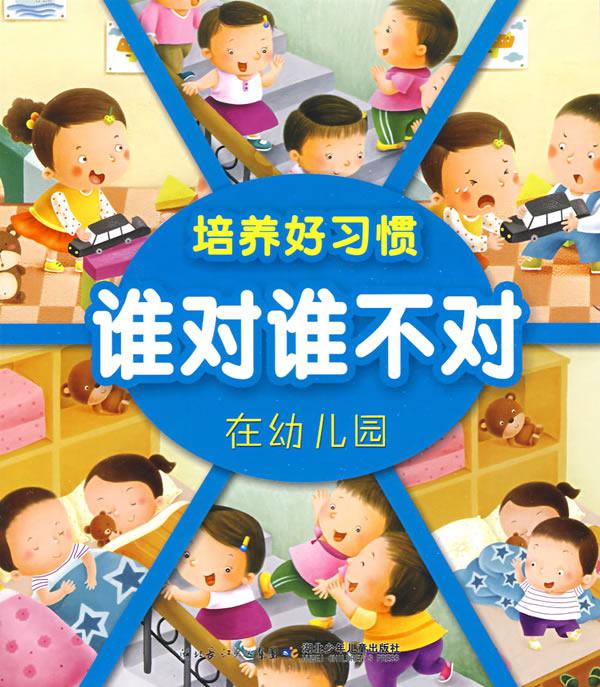 幼儿园图书登记