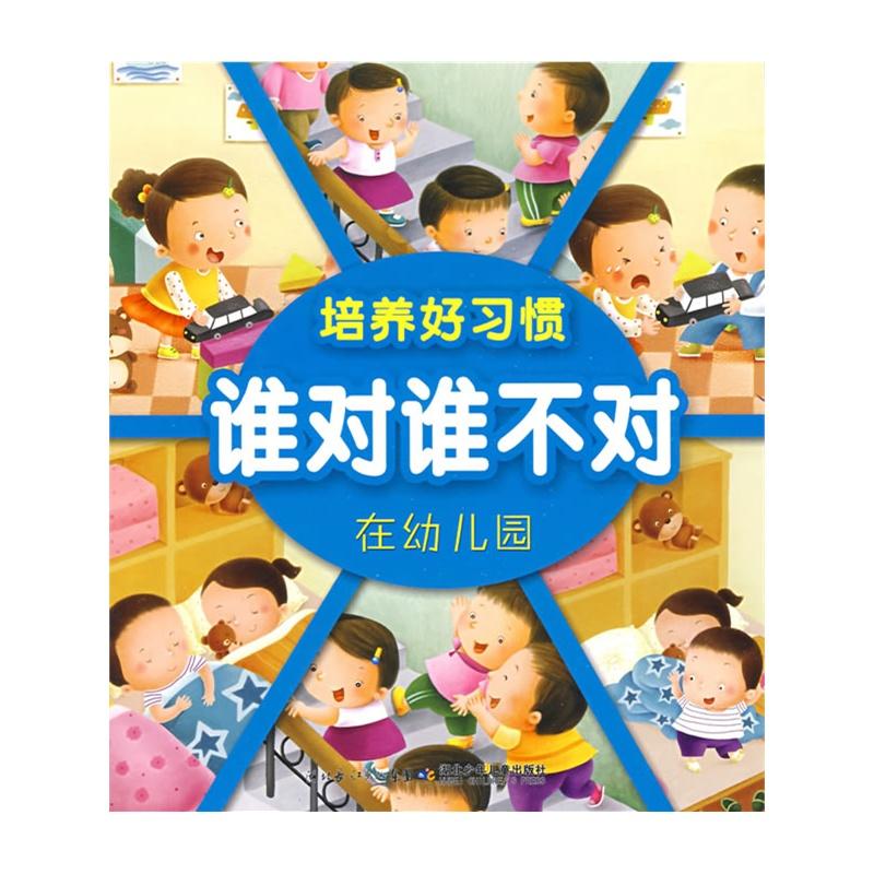 《培养好习惯·谁对谁不对·在幼儿园》赵冬梅