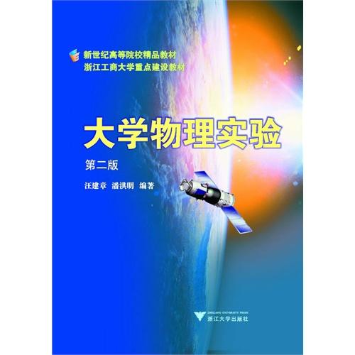大学物理实验(第三版)