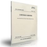 JTG D60-2015 ��·�ź����ͨ�ù淶
