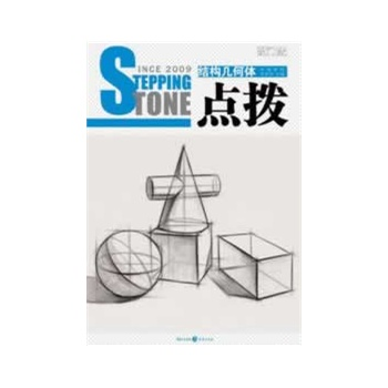 点拨——结构几何体(素描基础)