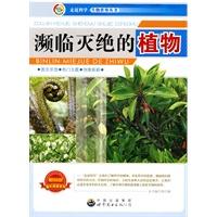 《走近科学.生物世界丛书:濒临灭绝的植物》封面