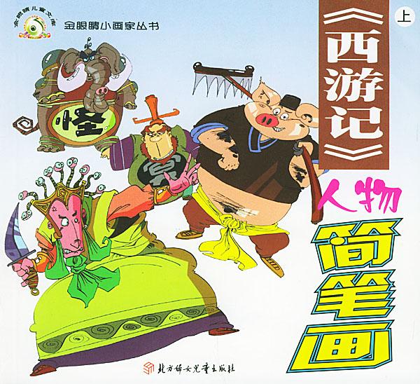 《西游记》人物简笔画(上下)——金眼睛小画家丛书