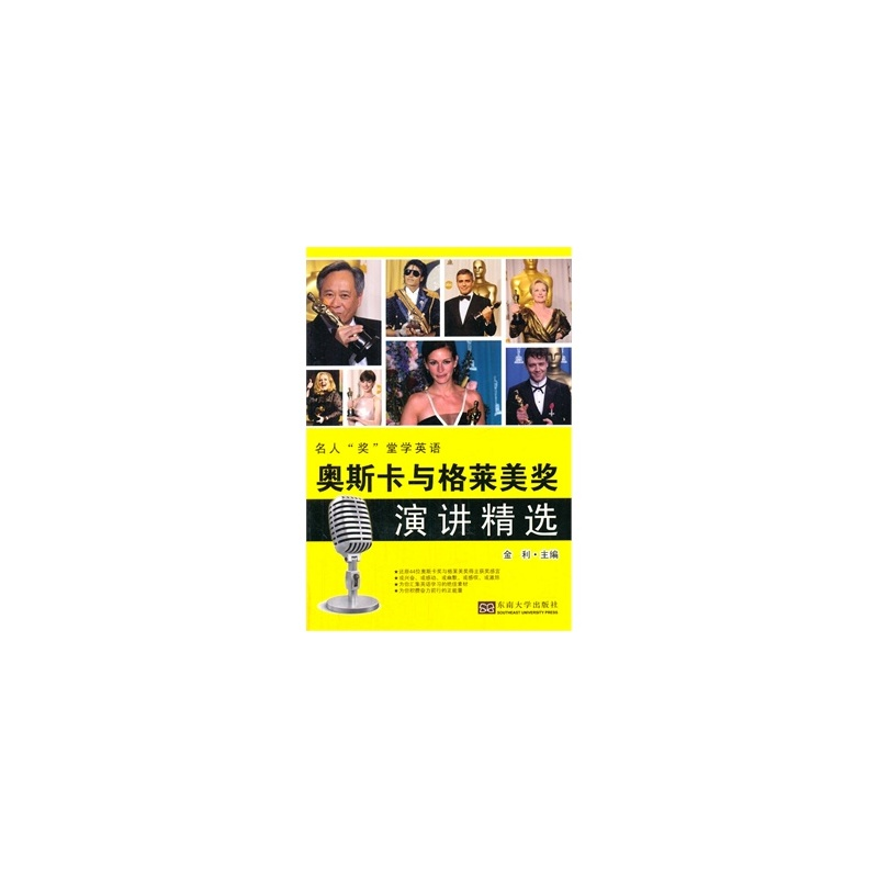 【名人奖堂学英语 奥斯卡与格莱美奖演讲精选