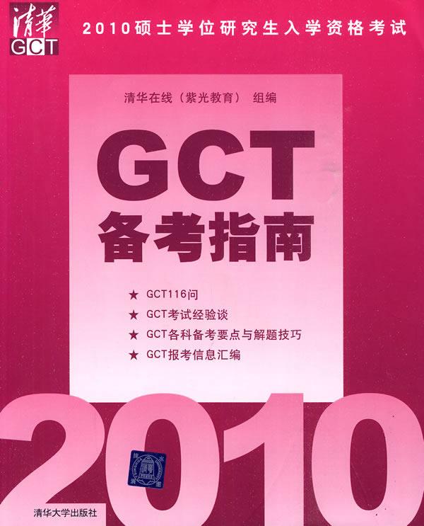 硕士学位研究生入学资格考试GCT备考指南