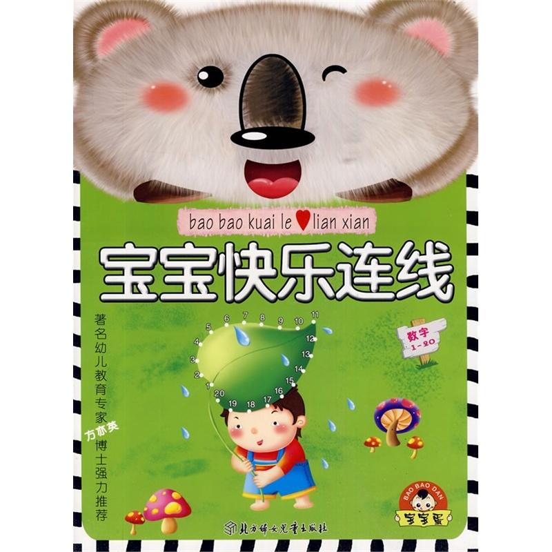 《小白兔童书馆:宝宝蛋系列/宝宝快乐连线--数字1-20