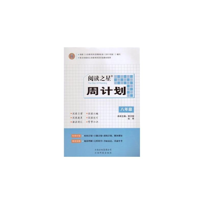 www.shanpow.com_初二读书计划。