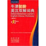 牛津初阶英汉双解词典(第3版)缩印本