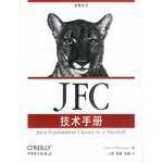 JFC技术手册最低价格_网上购买地址_多少钱 - 坏坏蓝眼睛 - 坏坏蓝眼睛
