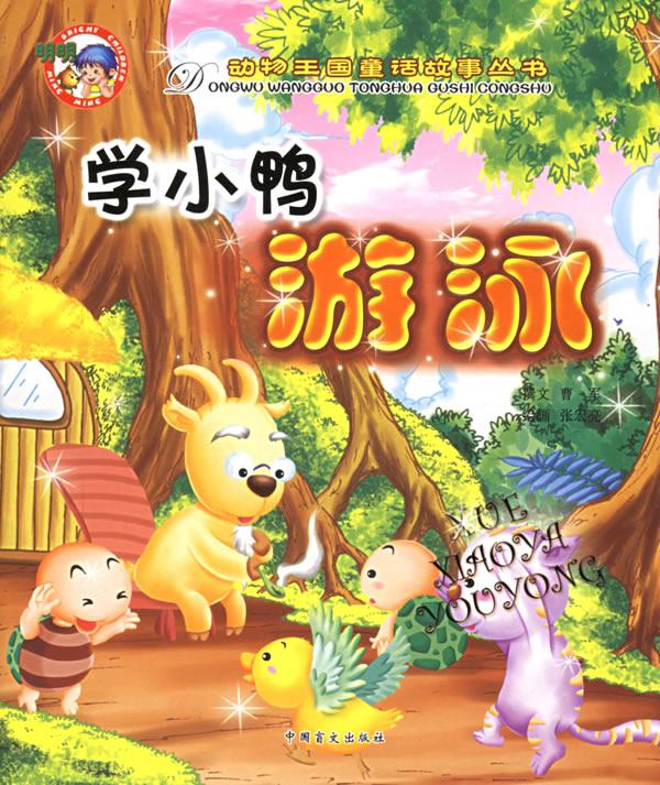 学小鸭游泳——动物王国童话故事丛书