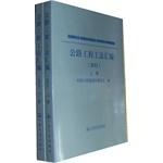 公路工程工法汇编(2011年)(上下册)