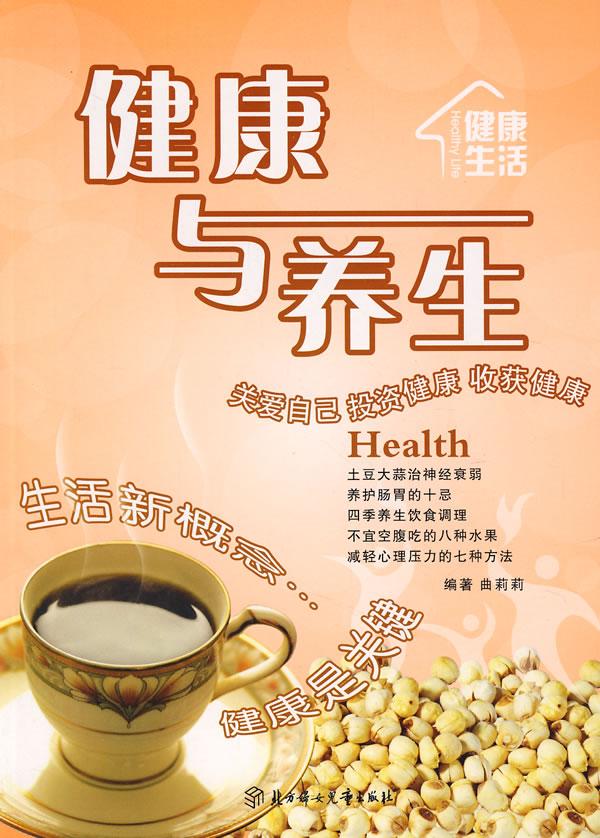 《健康生活:健康与养生》电子书下载 - 电子书下载 - 电子书下载