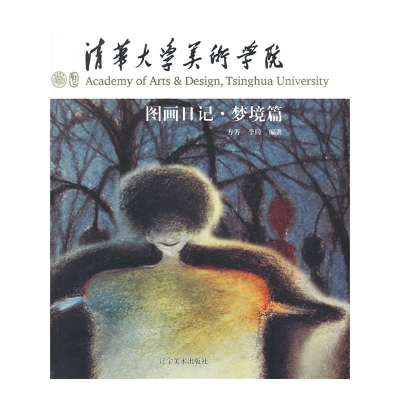 清华大学美术学院图画日记—梦境篇