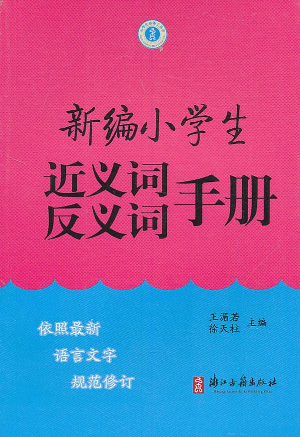 新编小学生近义词反义词手册下载 Rainnetc
