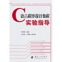 语言程序设计教程实验指导