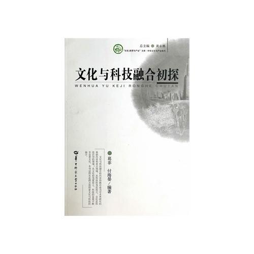 文化与科技融合初探 葛非,付海晏; 黄永林