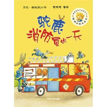 儿童绘本故事5幅图
