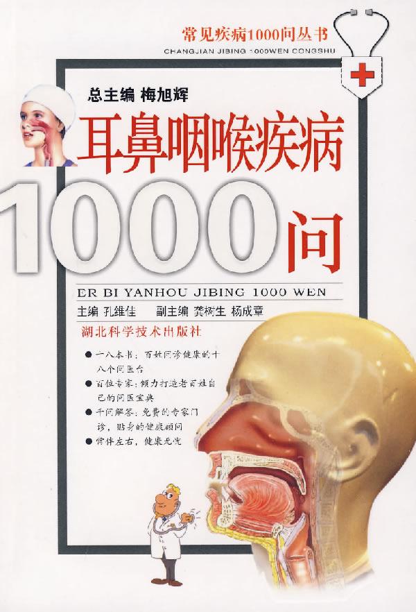 【耳鼻咽喉疾病1000问】¥10.4元