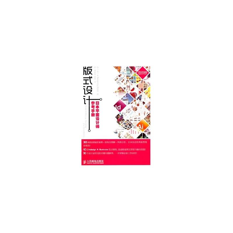 《版式设计:日本平面设计师参考手册