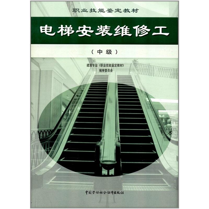 【电梯维修技能鉴定工作总结】