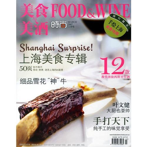 美食与美酒(随刊赠送手绘上海美食地图)