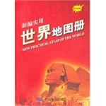 新编实用世界地图册(红皮)