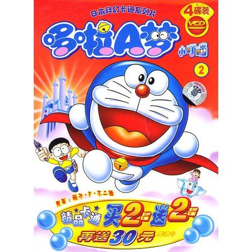 日本科幻卡通系列片 哆啦A梦小叮当 2 买2碟送2碟 再送30元充值卡 4