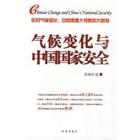气候变化与中国国家安全