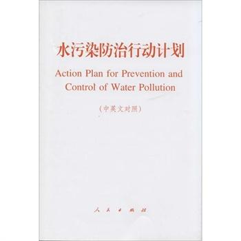 水污染治理_