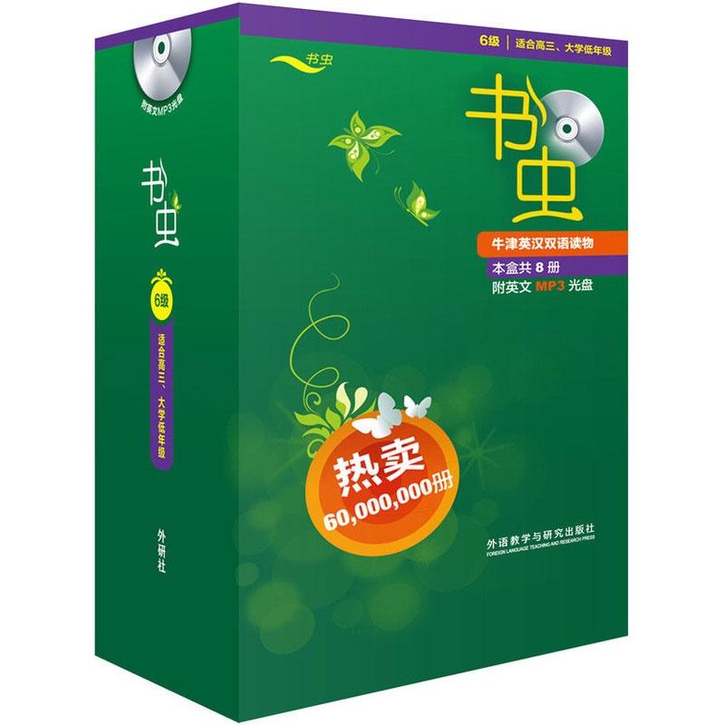 书虫6级适高三书虫系列大学版牛津英汉双语读物英文
