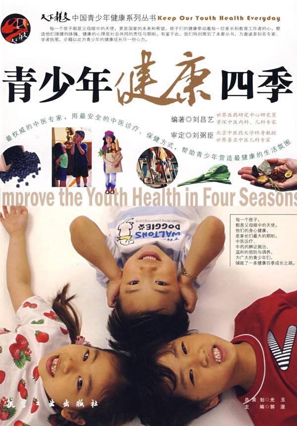 《中国青少年成长必读:青少年健康四季》电子书下载 - 电子书下载 - 电子书下载
