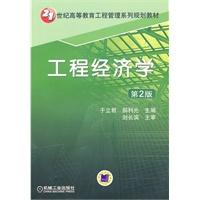 《工程经济学》封面