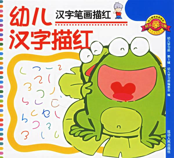 汉字笔画描红/幼儿学习册.第一辑(幼儿练习册)