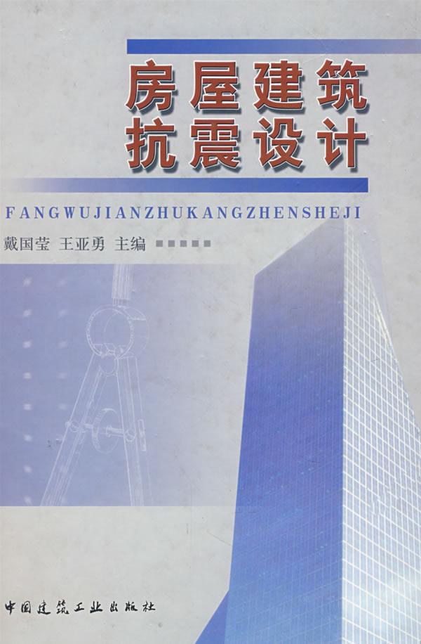 京东商城图书 房屋建筑抗震设计 京东商城图书 国家建筑标准设计图集