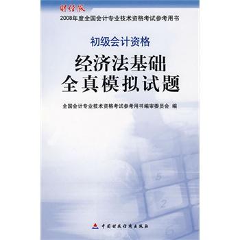 09经济法基础电子书_经济法基础教材电子书