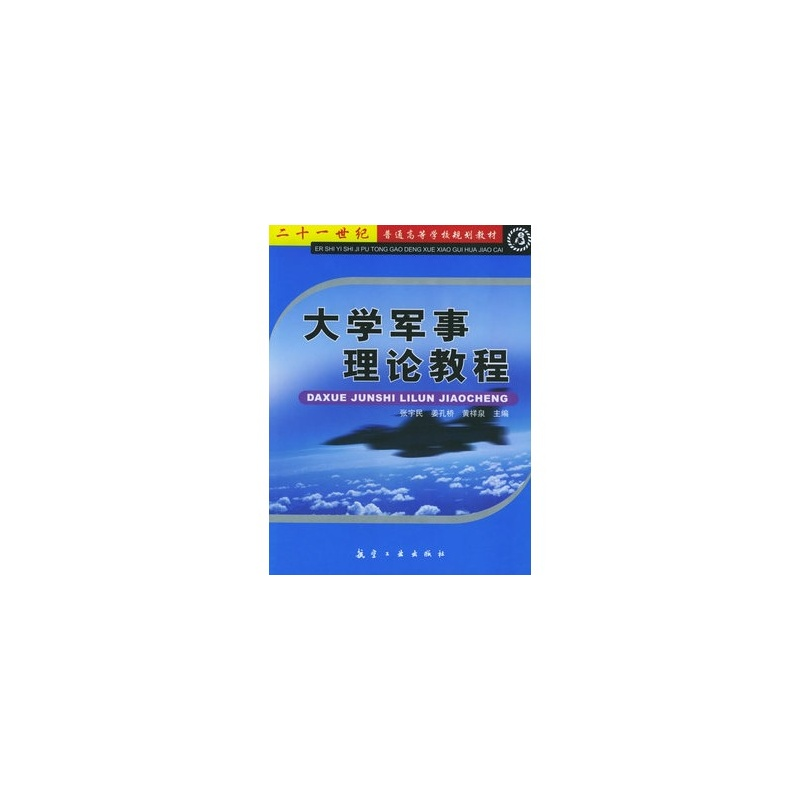 【军事理论教程教程张宇民9787801836373图系统设计师嵌入式大学pdf图片