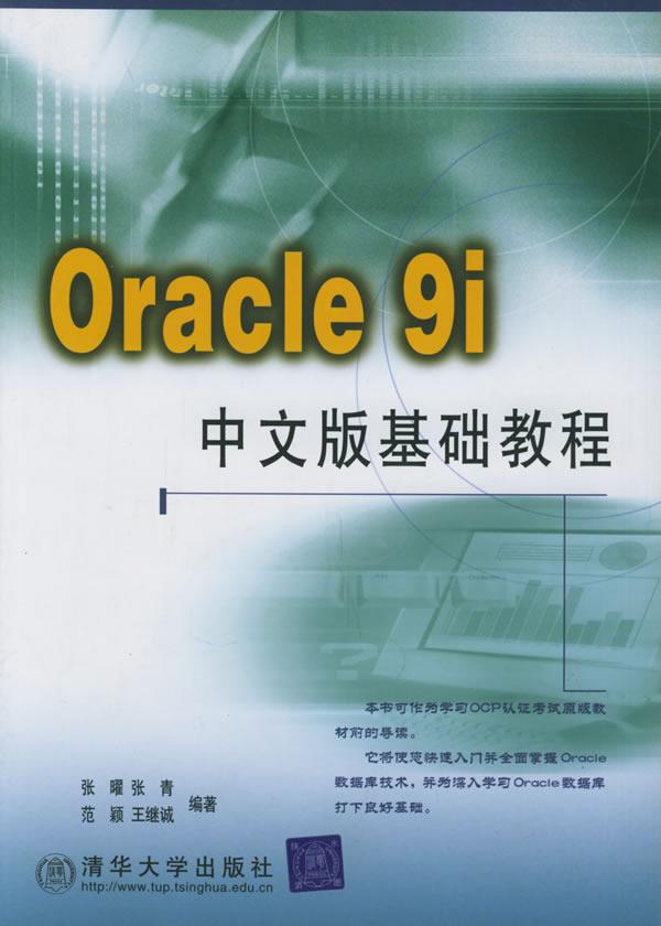 oracle教程