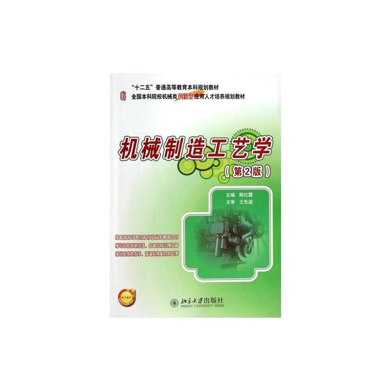 【机械制造工艺学(第2版全国本科院校机械类创